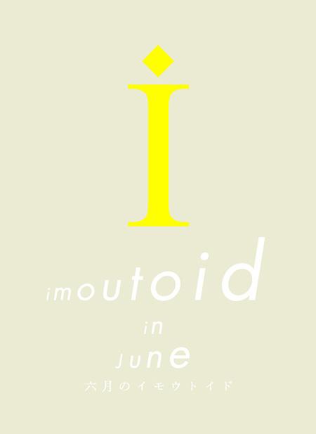 小冊子『6月のimoutoid』表紙