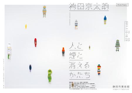 『人と煙と消えるかたち 袴田京太朗』 フライヤー