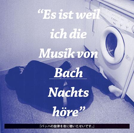 サカナクション『バッハの旋律を夜に聴いたせいです。』ジャケット