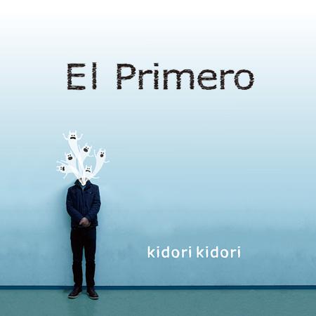 キドリキドリ『El Primero』ジャケット