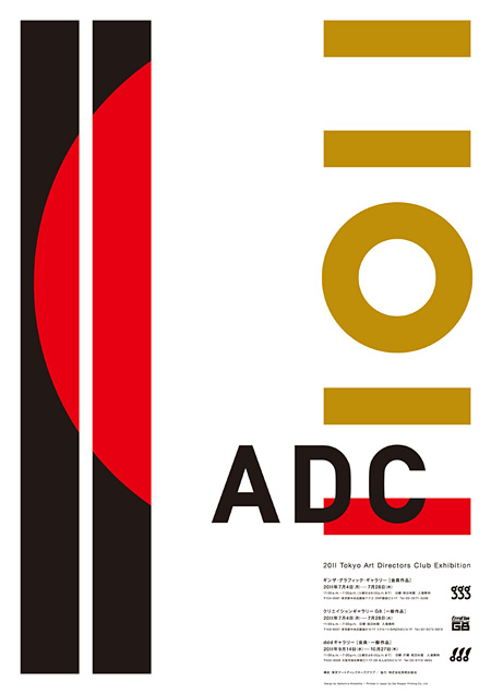 『2011 ADC展』ポスター Design by Katsuhiro Kinoshita