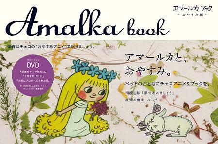『アマールカブック〜おやすみ編〜』表紙