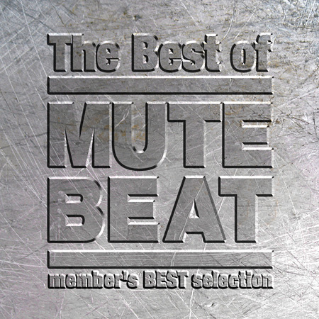 MUTE BEAT『THE BEST OF MUTE BEAT』ジャケット
