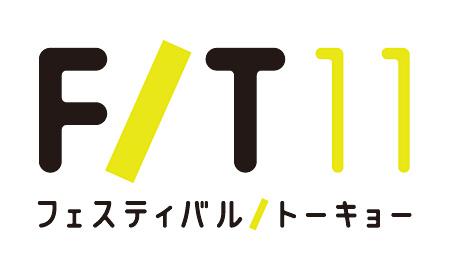 『フェスティバル/トーキョー11』ロゴ