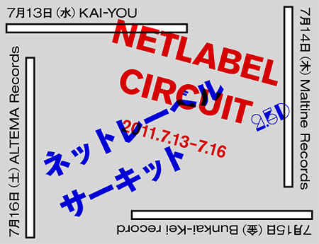 『NETLABEL CIRCUIT』