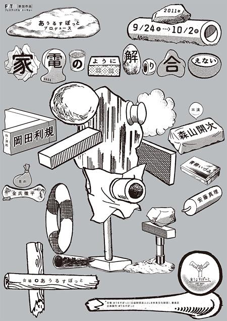 『家電のように解り合えない』チラシ 宣伝美術:金氏徹平