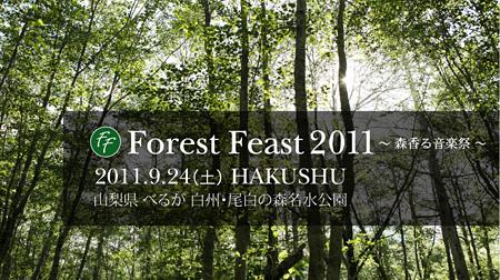 『Forest Feast 2011〜森香る音楽祭〜』メインイメージ