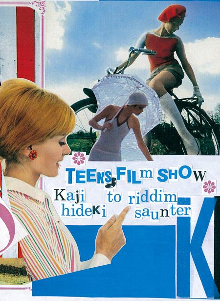 カジヒデキとリディムサウンター『TEENS FILM SHOW』ジャケット
