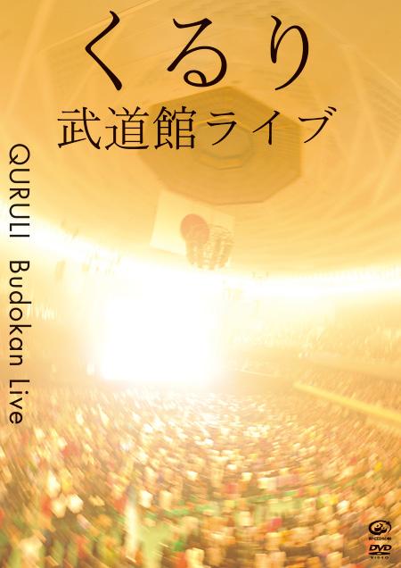 くるり『武道館ライブ』ジャケット