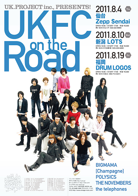 『UKFC on the Road』ポスター