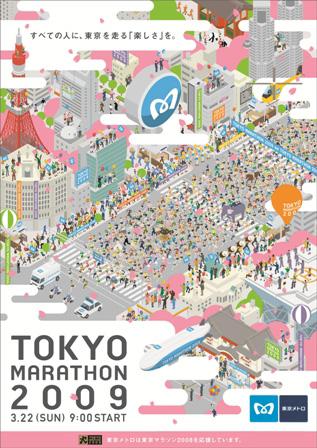TOKYO MARATHON 2009 / Poster,2009