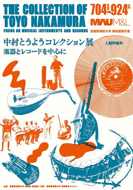 『中村とうようコレクション展 楽器とレコードを中心に』チラシ