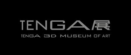 『TENGA展 〜TENGA 3D MUSEUM OF ART〜』