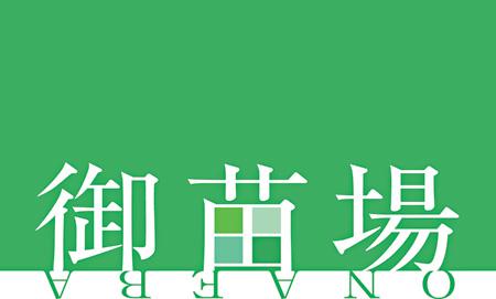 『御苗場』ロゴ