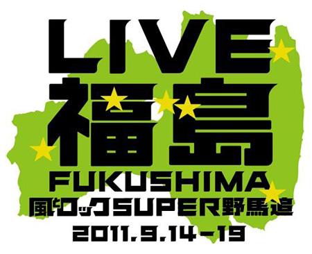 『LIVE福島 風とロックSUPER野馬追』ロゴ