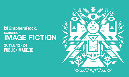 GraphersRock Exhibition『IMAGE FICTION』イメージ画像