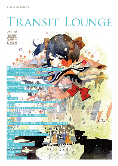 冊子『Transit Lounge Vol.1』表紙