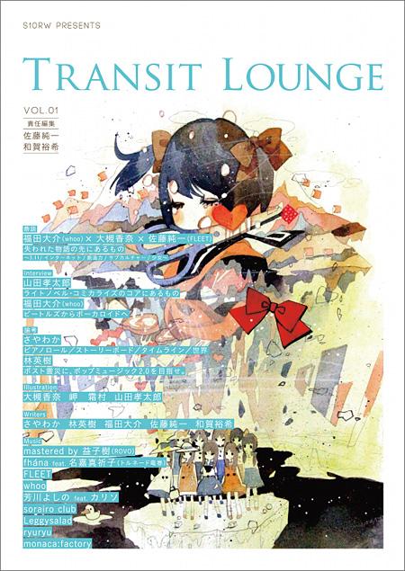 冊子『Transit Lounge Vol.1』表紙