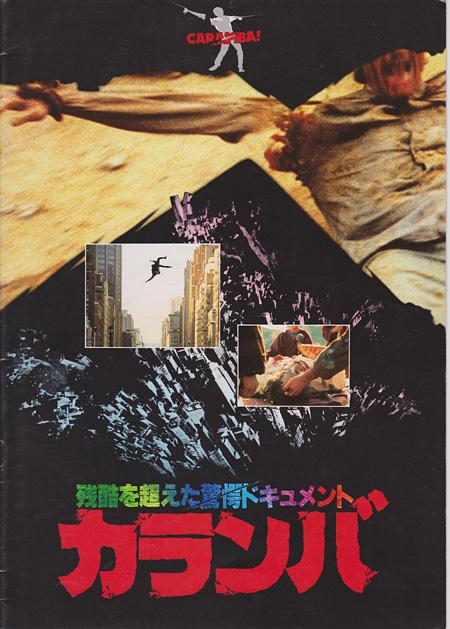 『カランバ』(監督:マリオ・モッラ、アントニオ・クリマティ)