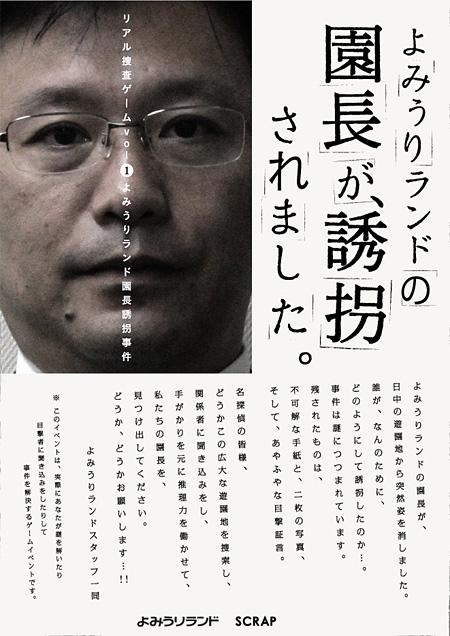 『よみうりランド園長誘拐事件』イメージ