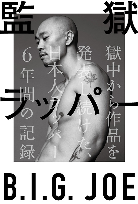 『監獄ラッパー B.I.G. JOE 獄中から作品を発表し続けた、日本人ラッパー6年間の記録』表紙