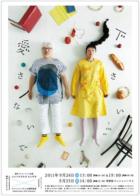 ホナガヨウコ企画×テニスコーツ 音体パフォーマンス公演 ふりつけされたえんげき『愛さないで下さい』フライヤー
