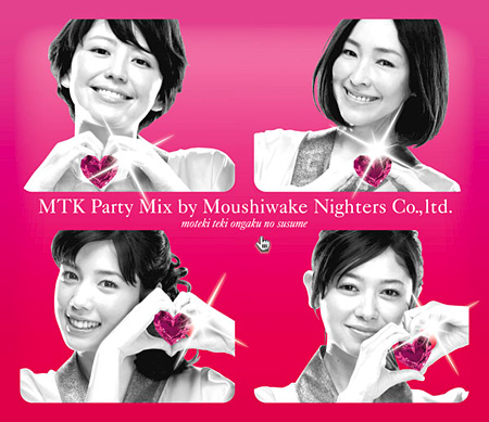 V.A.『モテキ的音楽のススメ MTK PARTY MIX 盤』ジャケット