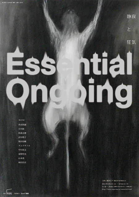 『Essential Ongoing静寂と狂気』フライヤー