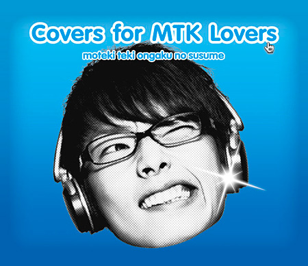 V.A.『モテキ的音楽のススメ COVERS FOR MTK LOVERS盤』ジャケット