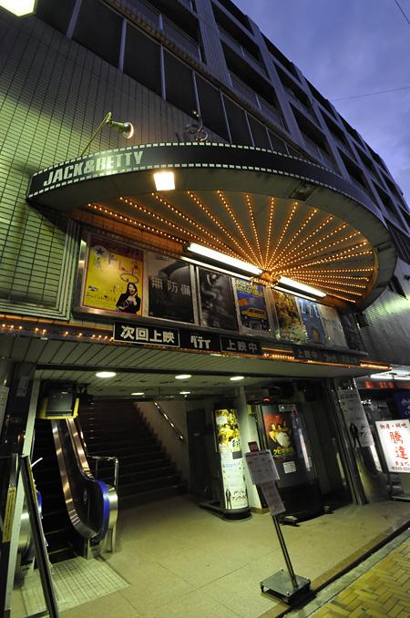 漂流する映画館2「シネマ・ジャック&ベティ外観」