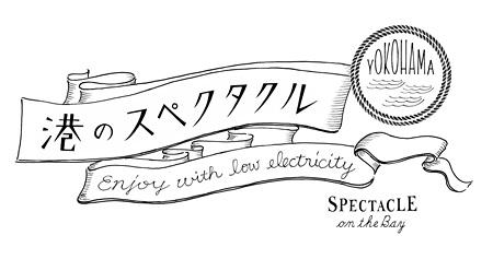 『港のスペクタクル -Enjoy with low electricity-』ロゴ