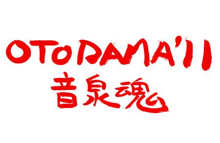 『OTODAMA'11〜音泉魂〜』ロゴ(題字:サンボマスター 山口隆)
