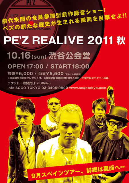『PE'Z REALIVE 2011 秋』フライヤー