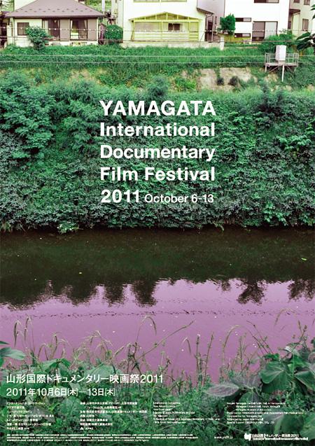 『山形国際ドキュメンタリー映画祭 2011』ポスター