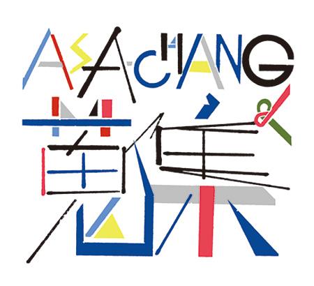 ASA-CHANG『ASA-CHANG&蒐集』