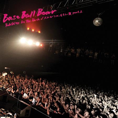 Base Ball Bear『Tabibito In The Dark / スローモーションをもう一度 part.2』ジャケット