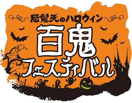 『怒髪天のハロウィン 百鬼フェスティバル』ロゴ