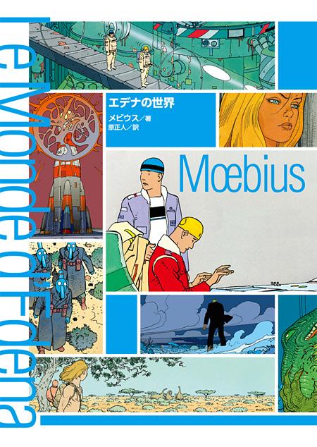 メビウス『エデナの世界』表紙