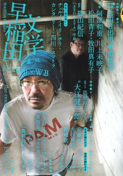 『早稲田文学 4号』表紙