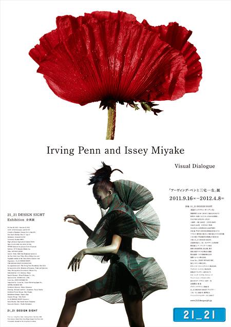 『アーヴィング・ペンと三宅一生 Visual Dialogue』ポスター(写真上:「Poppy: Glowing Embers」、ニューヨーク、1968年、写真下:「Flower Pleats (Issey Miyake Design)」、ニューヨーク、1990年 Photographs copyright by The Irving Penn Foundation