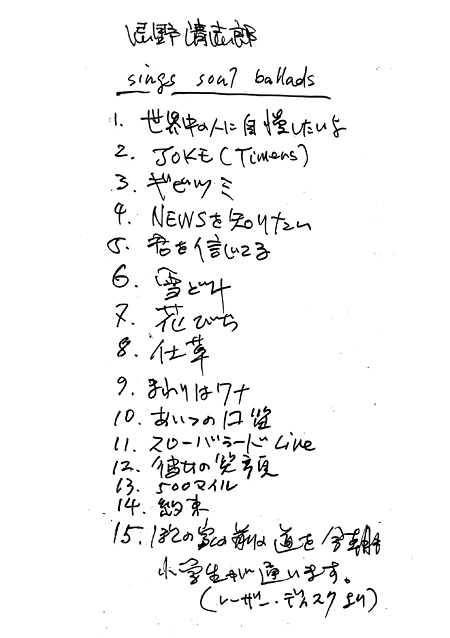 忌野清志郎による手書きの選曲リスト