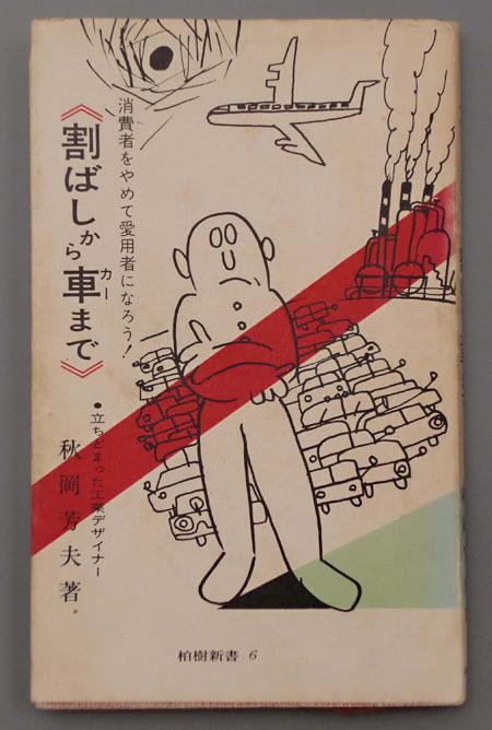 消費者をやめて愛用者になろう!『割ばしから車まで』 立ちどまった工業デザイナー 秋岡芳夫著 柏樹社 1971年