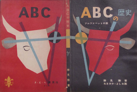 『ABCの歴史』勝見勝著 さ・え・ら書房 1953年 表紙・挿絵:秋岡芳夫