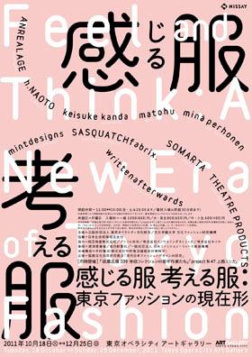 『感じる服 考える服:東京ファッションの現在形』フライヤー