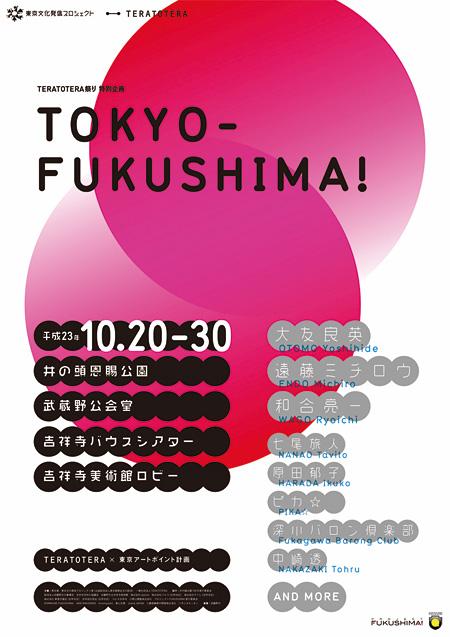 『TOKYO-FUKUSHIMA!』フライヤー