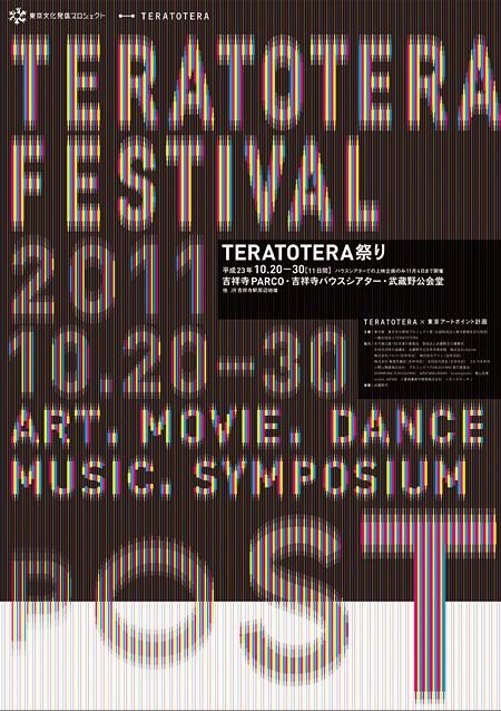 『TERATOTERA祭り』フライヤー
