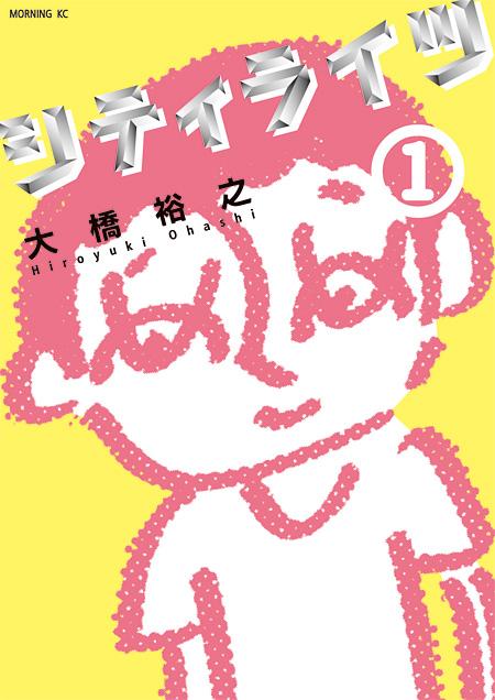 大橋裕之『シティライツ 1』表紙