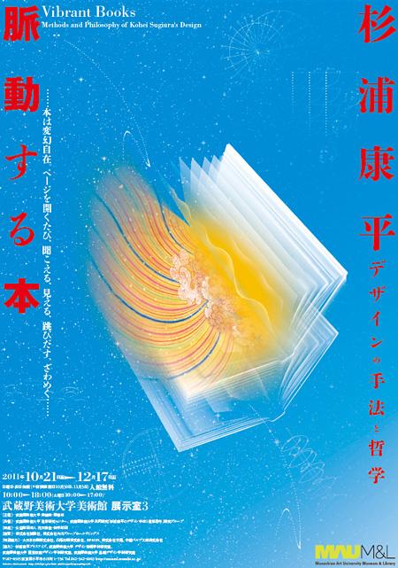 『杉浦康平・脈動する本 デザインの手法と哲学』展フライヤー