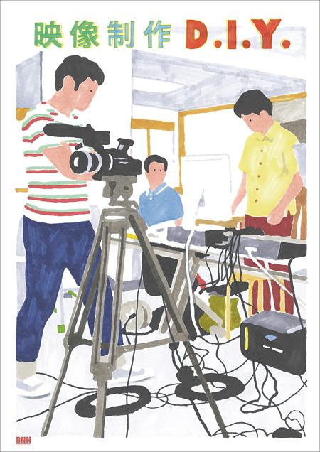 『映像制作D.I.Y.』表紙
