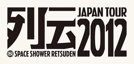 『スペースシャワー列伝JAPAN TOUR 2012』ロゴ